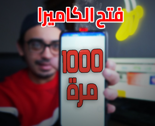 فتح كاميرا أوبو f11 pro 1000 مرة